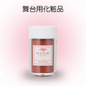 Shudou Powder | Japanese Traditional Red