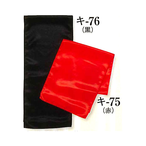 Wide Hanten Obi Sash like Sarashi wrapping