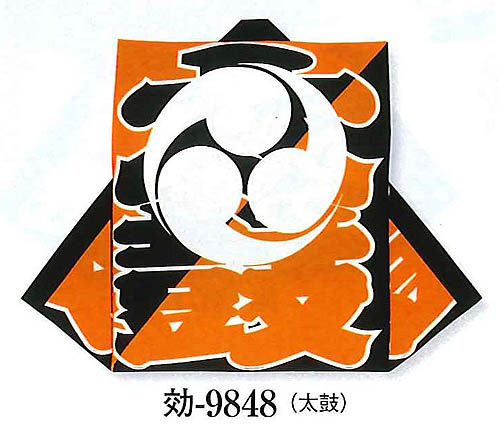 Sleeveless Hanten, Sodenashi Hanten, for Taiko performance, - Click Image to Close