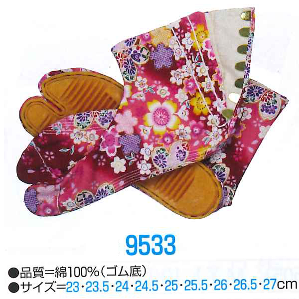 Jikatabi with 7 clasps Floral Pattern Fabric Used
