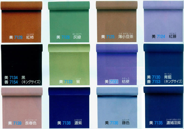 Hitokoshi (Silky looks Polyester) Fabric Bolt