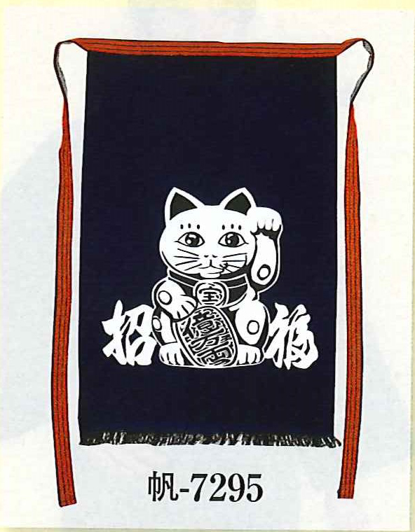 Merchant Apron, Tough Cotton Apron, Beckoning Cat