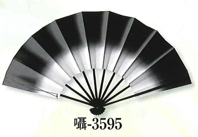 Black Shade Sensu Fan with Black rib