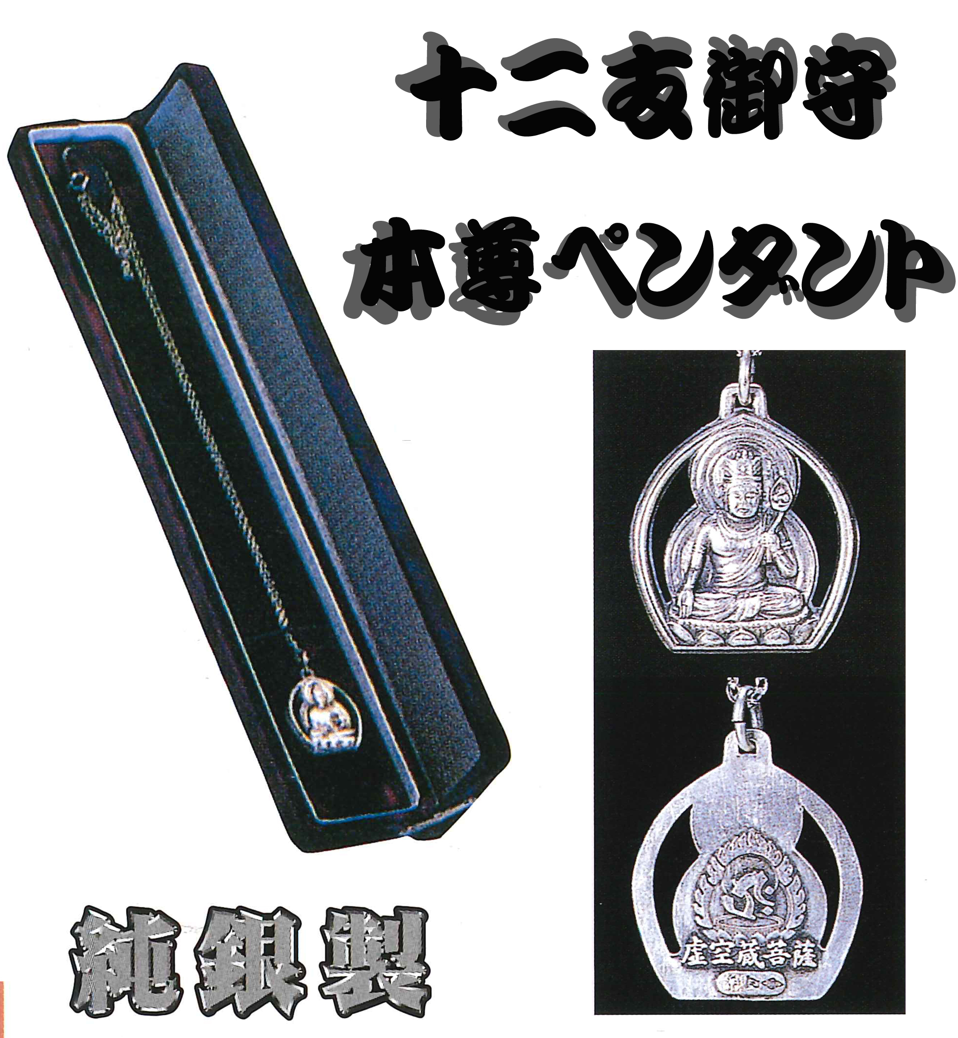 Buddhist Charm Pendant YEAR OF BIRTH