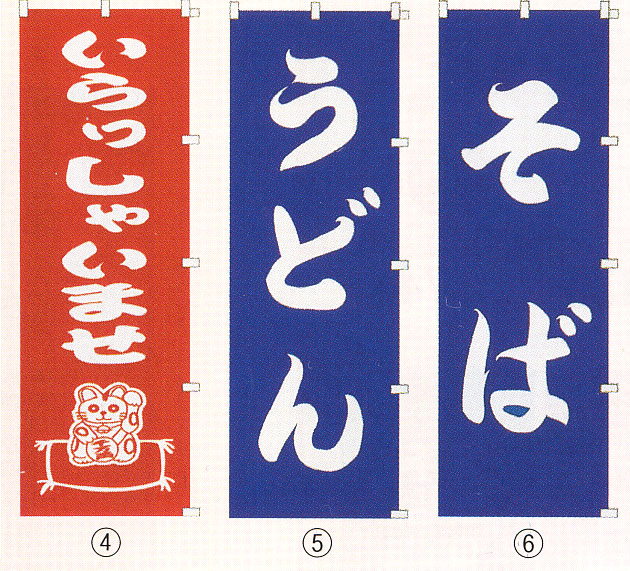 "Nobori, Shop Flag ""welcome, Udon ,Soba """