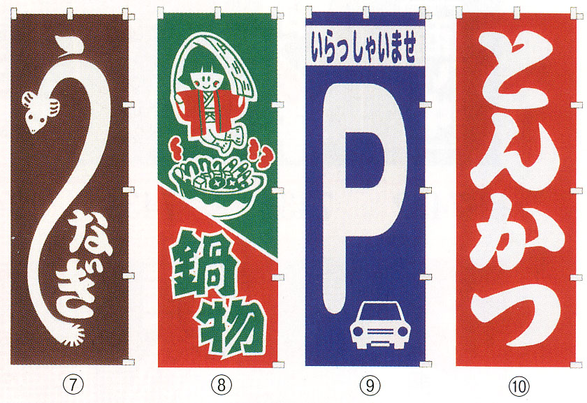 "Nobori, Shop Flag "" Parking"" and Japanese cuisine"