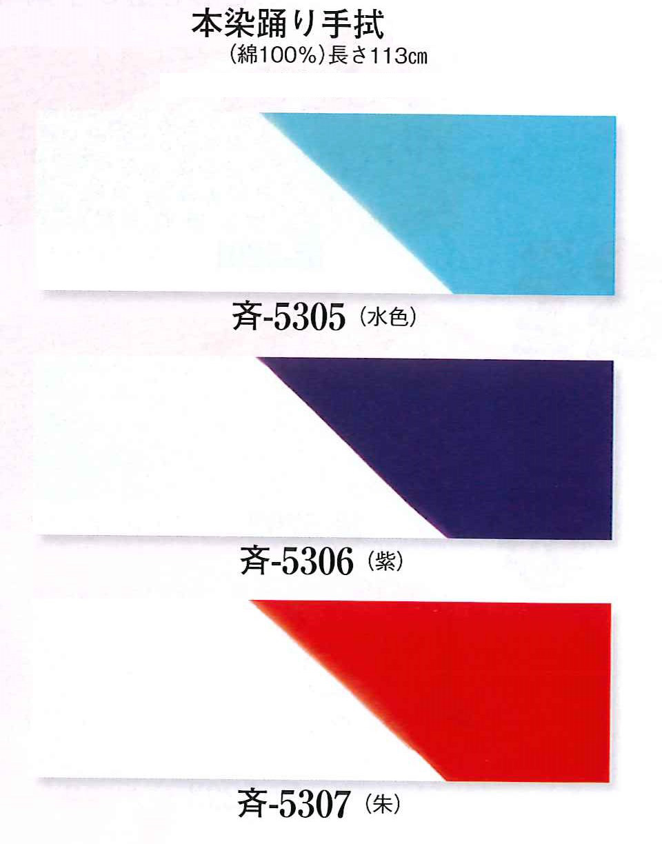 "Tenugui"" Long"" for Nichibu, Nihonbuyou, Bon Dance Cotton"